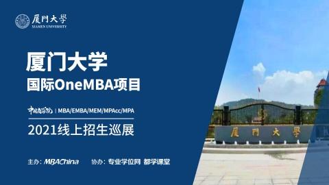 厦门大学国际OneMBA项目2021招生政策官方宣讲