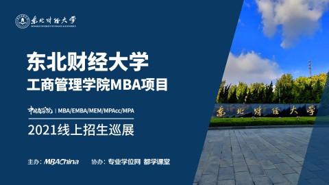 東北財經大學MBA項目2021招生政策官方宣講