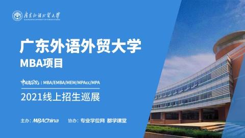 广东外语外贸大学MBA项目2021招生政策官方宣讲