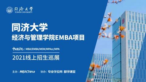 同濟大學EMBA項目2021招生政策官方宣講