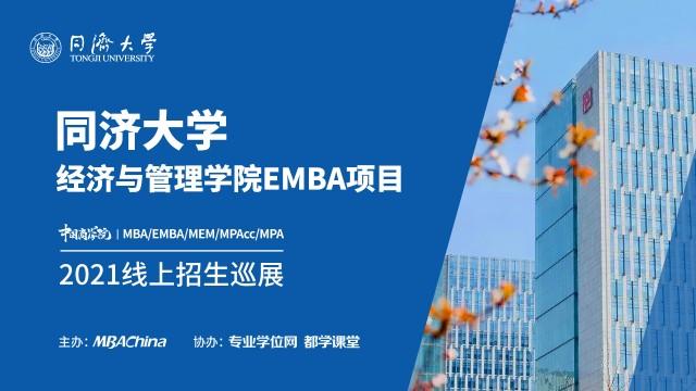 同济大学 EMBA 项目