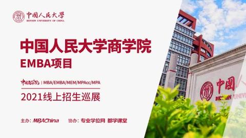 中国人民大学商学院EMBA项目2021招生政策官方宣讲