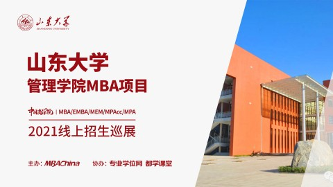 山东大学MBA项目2021招生政策官方宣讲