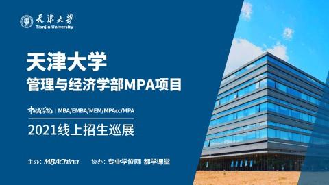天津大学MPA项目2021招生政策官方宣讲