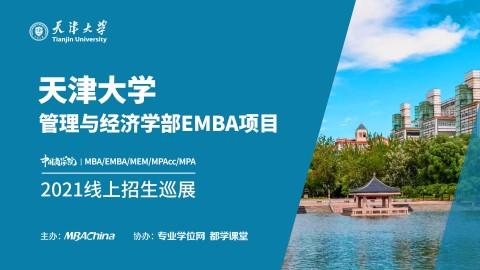 天津大学EMBA项目2021招生政策官方宣讲