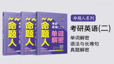 【分批發貨】2021管理類聯考考研英語二全套用書