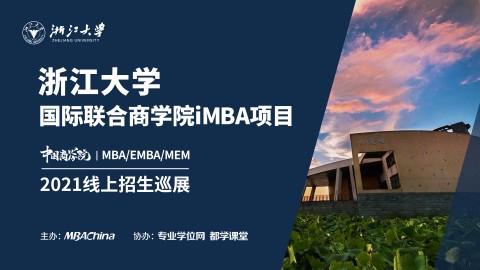 浙江大学iMBA项目2021招生政策官方宣讲