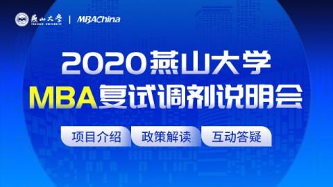 燕山大学MBA项目2021招生政策官方宣讲