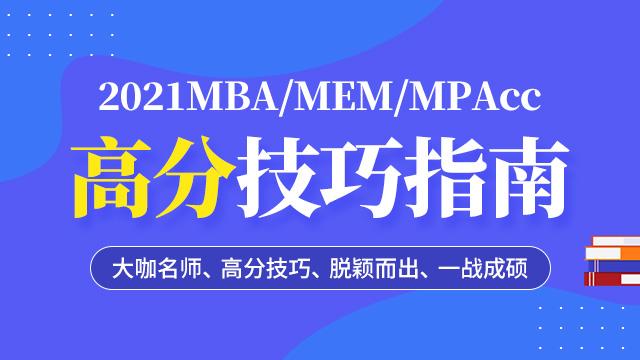 名師備考領航:2021MBA/MEM/MPAcc高分技巧指南!