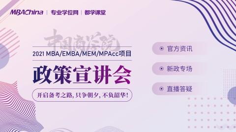中国商学院2021 MBA/EMBA/MEM/MPAcc项目政策宣讲会