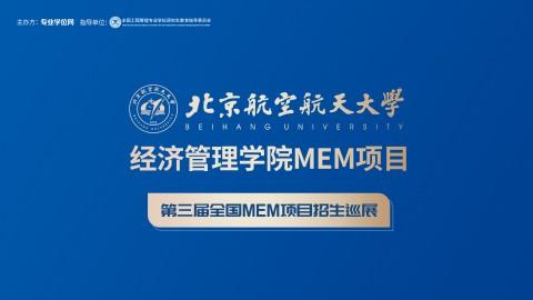 北京航空航天大学经济管理学院MEM项目招生政策宣讲会 | 第三届全国MEM项目招生巡展