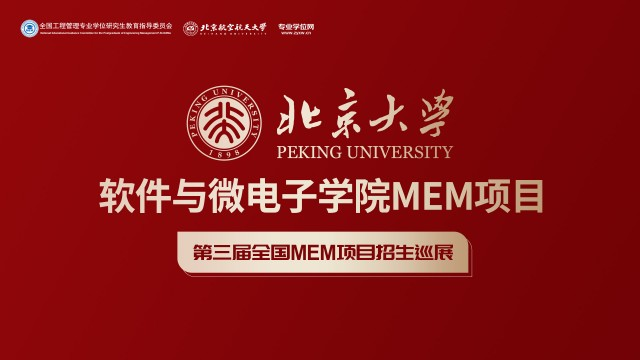 北京大学软件与微电子学院MEM项目招生政策宣讲会 | 第三届全国MEM项目招生巡展