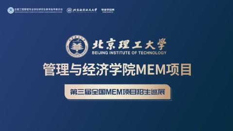 北京理工大学管理与经济学院MEM项目招生政策宣讲会 | 第三届全国MEM项目招生巡展