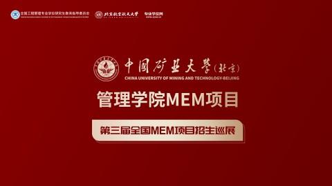 中国矿业大学(北京)管理学院MEM项目招生政策宣讲会 | 第三届全国MEM项目招生巡展