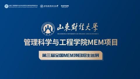 山东财经大学管理科学与工程学院MEM项目招生政策宣讲会 | 第三届全国MEM项目招生巡展