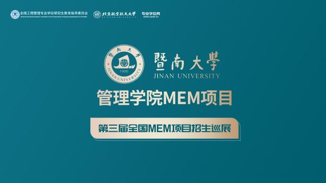 暨南大学管理学院MEM项目招生政策宣讲会 | 第三届全国MEM项目招生巡展