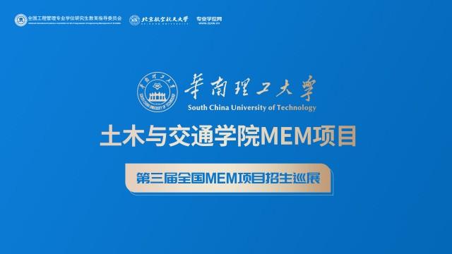 华南理工大学土木与交通学院MEM项目招生政策宣讲会 | 第三届全国MEM项目招生巡展