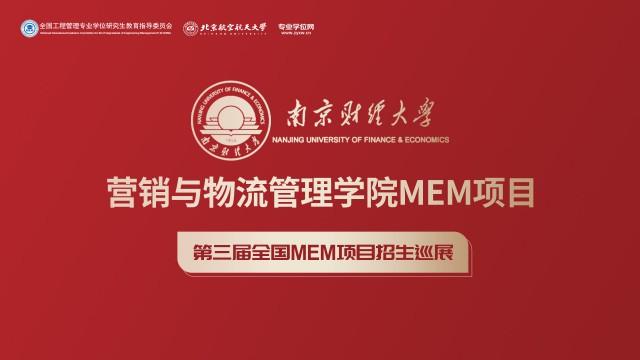 南京财经大学营销与物流管理学院MEM项目招生政策宣讲会 | 第三届全国MEM项目招生巡展