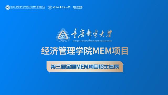 重庆邮电大学经济管理学院MEM项目招生政策宣讲会 | 第三届全国MEM项目招生巡展