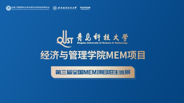 青岛科技大学经济与管理学院MEM项目招生政策宣讲会 | 第三届全国MEM项目招生巡展