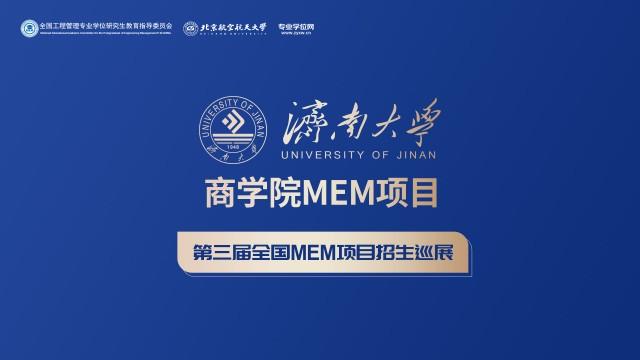 济南大学商学院MEM项目招生政策宣讲会 | 第三届全国MEM项目招生巡展