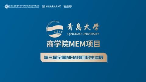 青岛大学商学院MEM 项目招生政策宣讲会 | 第三届全国MEM项目招生巡展