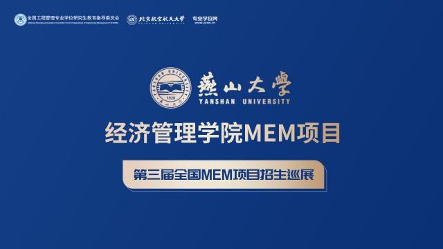 燕山大学经济管理学院MEM项目招生政策宣讲会 | 第三届全国MEM项目招生巡展