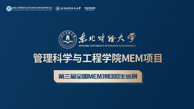 东北财经大学管理科学与工程学院MEM项目招生政策宣讲会 | 第三届全国MEM项目招生巡展