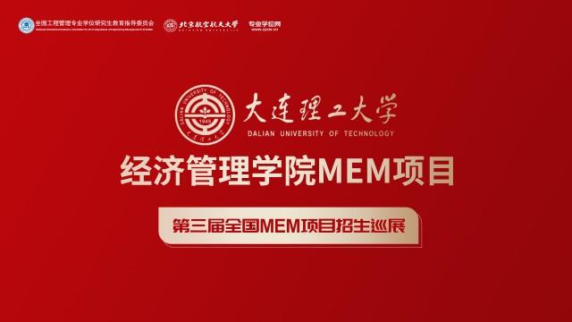 大连理工大学经济管理学院MEM项目招生政策宣讲会 | 第三届全国MEM项目招生巡展
