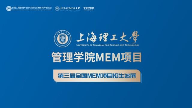上海理工大学管理学院MEM项目招生政策宣讲会 | 第三届全国MEM项目招生巡展