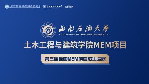 西南石油大学土木工程与建筑学院MEM项目招生政策宣讲会 | 第三届全国MEM项目招生巡展