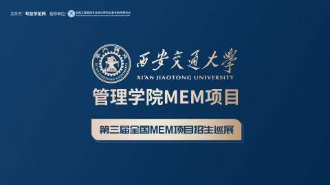西安交通大学管理学院MEM项目招生政策宣讲会 | 第三届全国MEM项目招生巡展