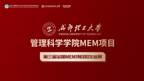 成都理工大学管理科学学院MEM项目招生政策宣讲会 | 第三届全国MEM项目招生巡展