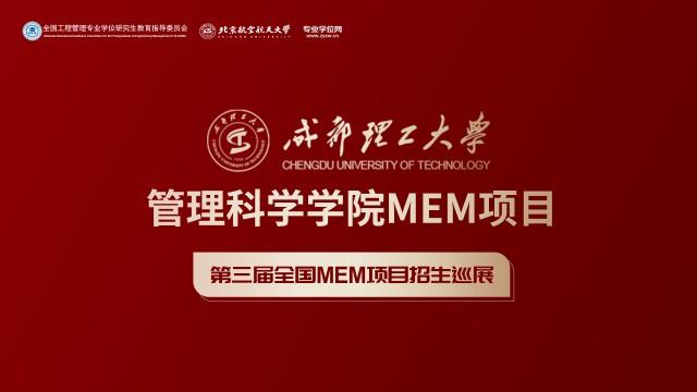 成都理工大学管理科学学院MEM项目招生政策宣讲会   第三届全国MEM项目招生巡展