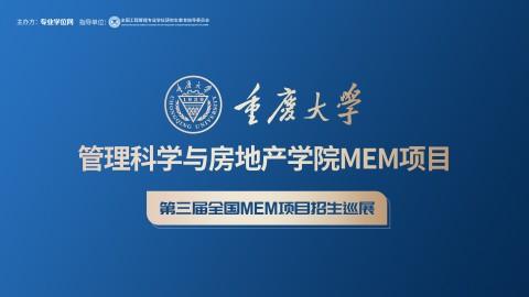 重庆大学管理科学与房地产学院MEM项目招生政策宣讲会 | 第三届全国MEM项目招生巡展