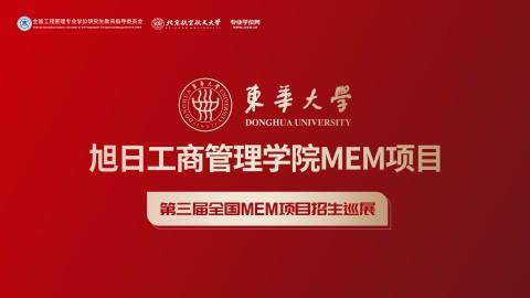 东华大学旭日工商管理学院MEM项目招生政策宣讲会 | 第三届全国MEM项目招生巡展