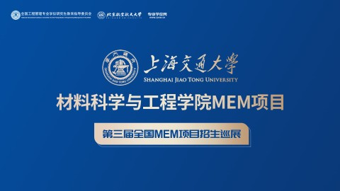上海交通大学材料科学与工程学院MEM项目招生政策宣讲会 | 第三届全国MEM项目招生巡展