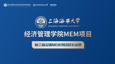 上海海事大学经济管理学院MEM项目招生政策宣讲会 | 第三届全国MEM项目招生巡展