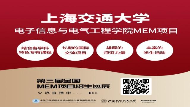 上海交通大学电子信息与电气工程学院MEM项目招生政策宣讲会 | 第三届全国MEM项目招生巡展