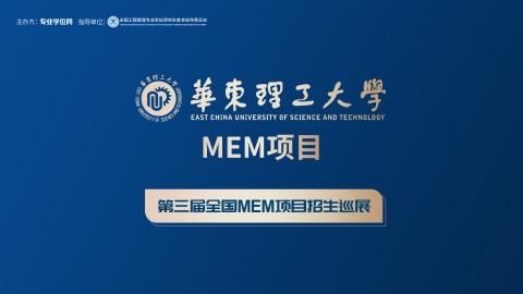 华东理工大学MEM项目招生政策宣讲会 | 第三届全国MEM项目招生巡展