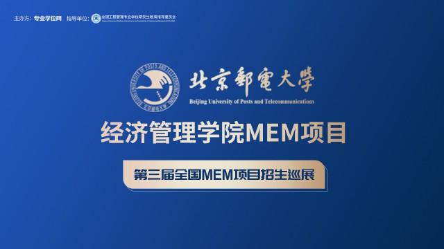 北京邮电大学经济管理学院MEM项目招生政策宣讲会 | 第三届全国MEM项目招生巡展