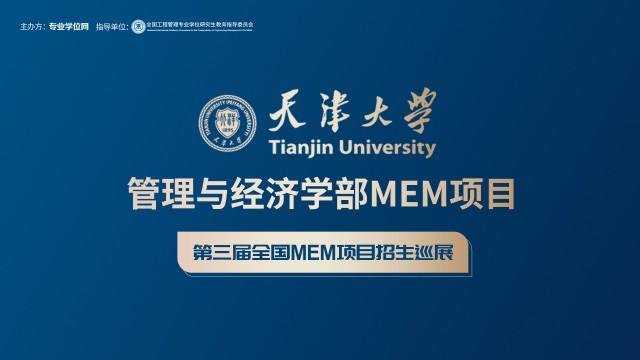 天津大学管理与经济学部MEM项目招生政策宣讲会   第三届全国MEM项目招生巡展