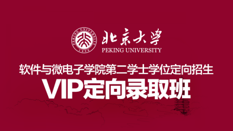 北京大学第二学士学位定向招生辅导课程(VIP定向)