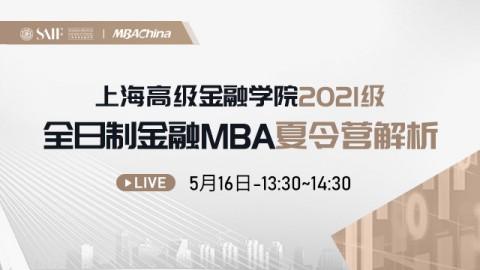 上海高级金融学院2021级全日制金融MBA夏令营解析