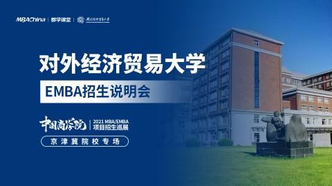 2021年对外经济贸易大学MBA项目招生政策