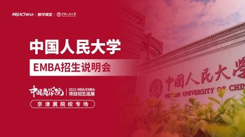 2021年中国人民大学MBA项目招生政策