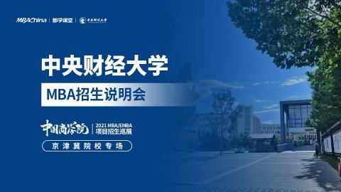 2021年中央财经大学MBA项目招生政策