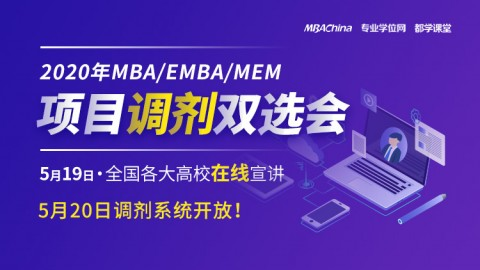 2020年MBA/EMBA/MEM项目调剂双选会
