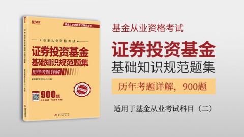 2020證券投資基金基礎知識規范題集(科目二)