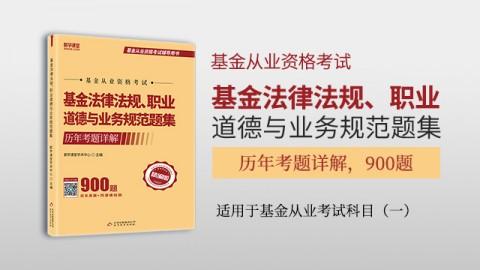 2020基金法律法規、職業道德與業務規范題集 (科目一)